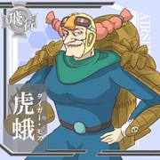 【艦これ】タイガーモス