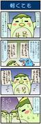 がんばれ小傘さん 978