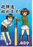 【C84】新刊『砲弾(タマ)道、はじめます!』サンプル