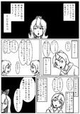 【ドキプリ】マナの真実~レジーナの真相~【第7話】