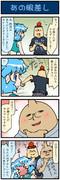 がんばれ小傘さん 979