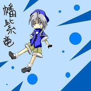 幡紫竜のショタを描いてみた