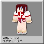 【タカヤ・ノリコ】ノリコスキン Ver.1.0【Minecraft】