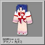 【アマノ・カズミ】カズミスキン Ver.1.0【Minecraft】