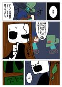 マイクラ盗賊団5