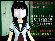 【MMDホラー夏祭り支援】仮面の少女【学校であった怖い話】【MMDモデル配布あり】