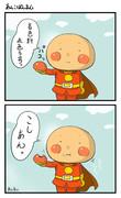 【漫画】第1話「ここ取れますよ」