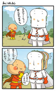 【漫画】第2話「新キャラ登場」