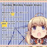 Sunday Monday hopper blues (歌詞)【mashupCommune公式】