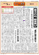 文々。新聞第36号(コミケ当日酷暑予報、両替は銀行で/MMD杯来週本選)