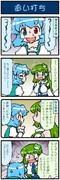 がんばれ小傘さん 982