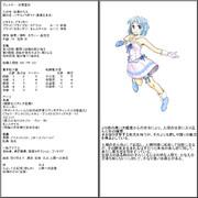 【卓m@s】新章・美女と魔獣・キャラシート:雪歩【BBT】