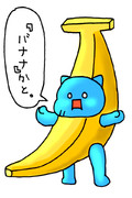 バナナかと。