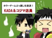 KADA&コジマ店員 ホラーゲーム72時間実況