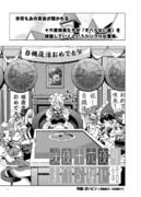 咲夜のすべらない話【C84新刊】