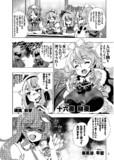 咲夜のすべらない話【C84新刊】その2