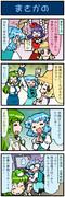 がんばれ小傘さん 986