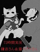 ホラーゲーム72時間実況!!