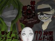 72時間ゲーム実況【鎌首&猫マグロ】