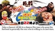 豚劇2013 8月12日 22:00 「八百一VS板橋ザンギエフ」