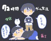ホラーゲーム72時間実況/倭寇さんと藤吉さん