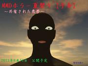 【MMDホラー夏祭り予告】第1話・共有された悪夢【都市伝説】