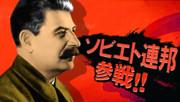 ソビエト連邦参戦!!