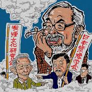 禁煙VS喫煙、宮崎駿は煙に巻く??