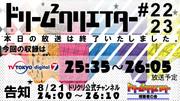 【ドリクリ閉じ画】0820ニコ生ドリクリ閉じ画【その1】