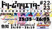 【ドリクリ閉じ画】0820ニコ生ドリクリ閉じ画【その3】
