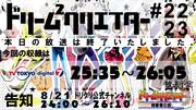 【ドリクリ閉じ画】0820ニコ生ドリクリ閉じ画【その4】