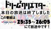 【ドリクリ閉じ画】0820ニコ生ドリクリ閉じ画【その5】