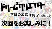 【ドリクリ閉じ画】0820ニコ生ドリクリ閉じ画【その10】