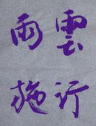 臨書 / カラー