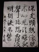 小野道風 屏風土代24(完)
