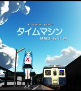 第11回MMD杯参加動画 『タイムマシン』 予告ポスター風