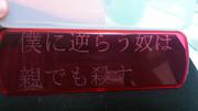 不器用な私が黒子のバスケの赤司征十郎の台詞をペンケースに彫ってみた