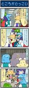 がんばれ小傘さん 991
