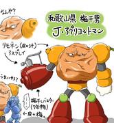 梅干し男 J・アプリコットマン