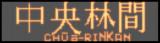 東武50050系 中央林間