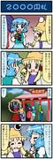 がんばれ小傘さん 992