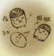 ま塩胡椒(ミニ)