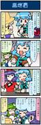 がんばれ小傘さん 993