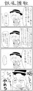 東方数コマ漫画05.7