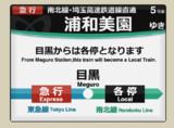 東京メトロ9000系5次車、LCD??