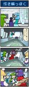がんばれ小傘さん 994