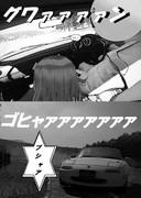 【東方レーシング外伝】月花流空誕生日記念画像