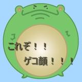 ゲコ顔(修正版)