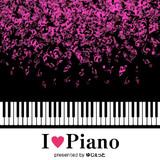 心地よいピアノを聞いたので