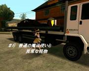 大天狗自動車#6のタイトルSC